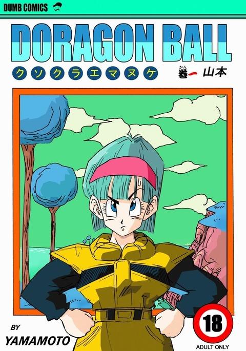 Spielen hentai online dragon ball hentai